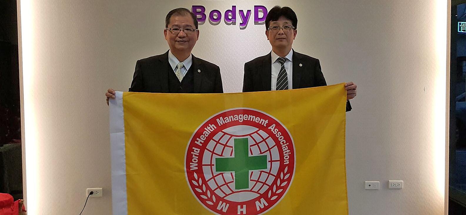 世界國際健康管理學會